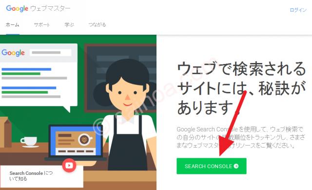 Search_Console_00