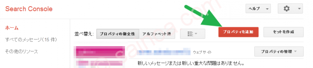 Search_Console_02