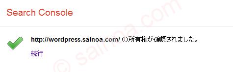 Search_Console_05