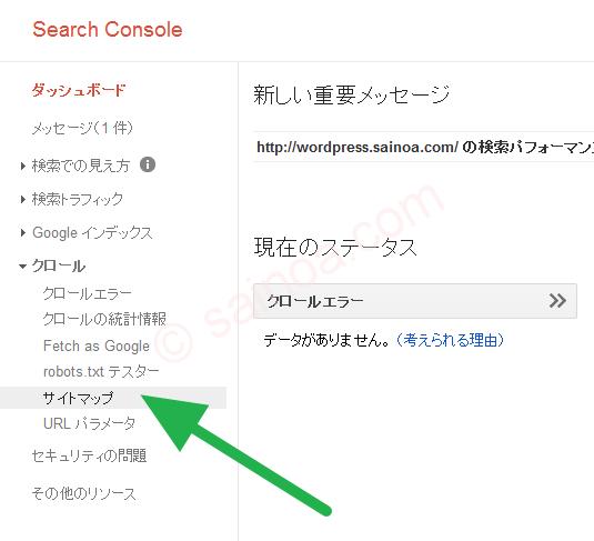 Search_Console_06