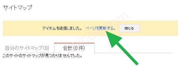 Search_Console_10
