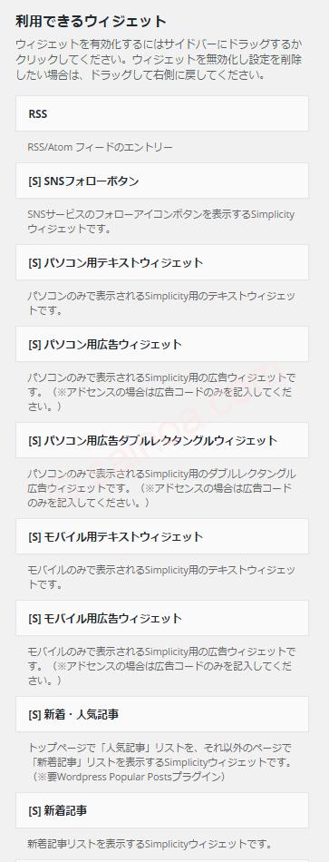 Simplicity_Widget_003