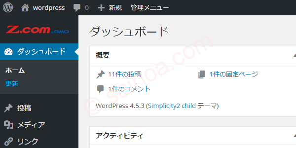 simplicity_customize_012