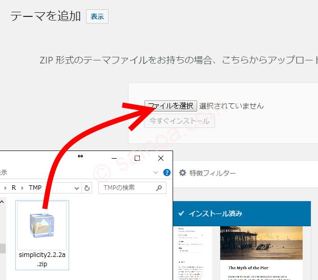 simplicity_install_016