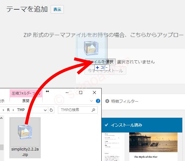 simplicity_install_017