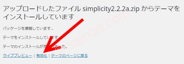 simplicity_install_020