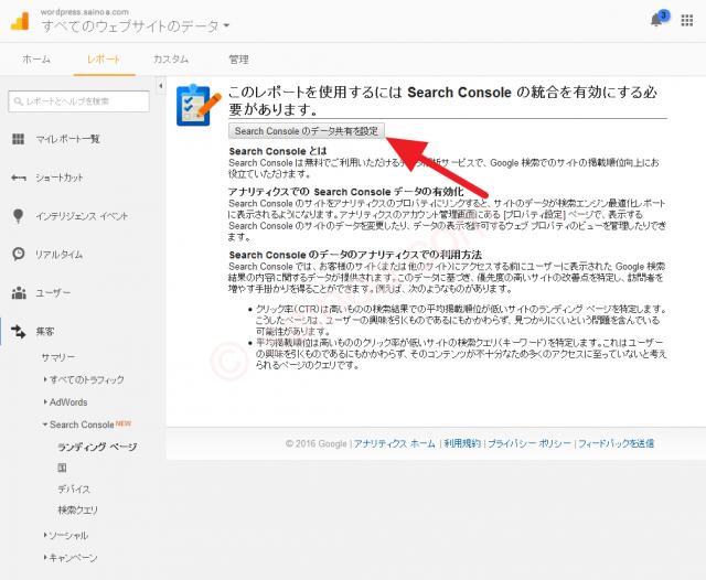 SearchConsole_Analytics_01