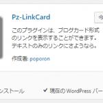 ブログカード ~ Pz-LinkCard を使ってみる