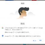 Googleは、私をどのように把握しているか?