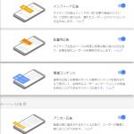 AdSense自動広告、簡単導入