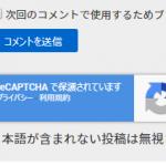 reCAPTCHAの導入 ~ スパム対策