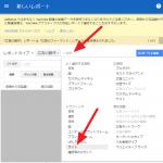 AdSense自動広告、サイトごとのレポート確認方法