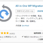 WordPressの引越し ~ All-in-One WP Migrationを使ってみる