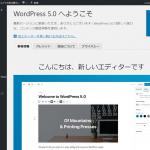 WordPress 5.0にアップグレード