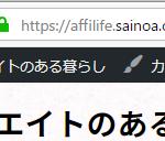 ブログ(さくらサーバ+WordPress)をSSL化しました
