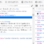 WordPressでGoogle Fontsを使う