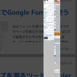 長いWebページをキャプチャする方法