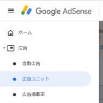 AdSenseの「リンク広告」を設置してみた