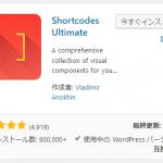 Shortcodes Ultimateによるアコーディオン