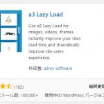amp-iframe問題 ~ Simplicity + a3 Lazy Loadの組合せでどう解決するか?
