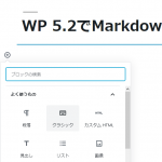 WordPress 5.2とMarkdown