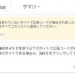 AdSenseコードがパクられた? ~ サイトリストに含まれていないサイトで広告コードが検出されました