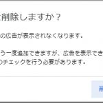 AdSense広告は削除できない ~ サイトリストからの削除