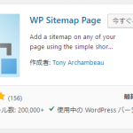 WP Sitemap Pageプラグインを導入する