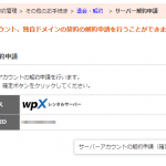 wpXを解約