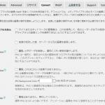 WordPress でPNGをアップロードしたら勝手にJPEG化されてしまう原因