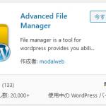 WordPressのファイルマネージャ