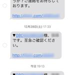 iPhoneのメッセージ(SMS)を削除する方法
