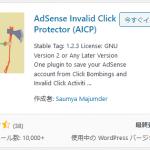 AdSense Invalid Click Protectorは要設定
