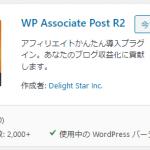 WP Associate Post R2の使い方