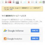 Google サイト運営者向けツールバーを試す