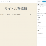 WordPress 5.4を試す