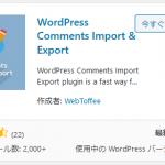 WordPressのコメントだけをエクスポートする方法