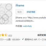 WordPressでiframeは使える?使えない?