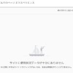 Search Consoleで「モバイルでのページエクスペリエンス」が表示されなくなりました