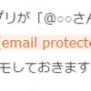 CloudFlare導入で本文が[email protected]表示になる場合の対処法