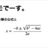 LaTeXコマンド - MathJaxを使って、Web上に数式を表示